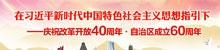 在习近平新时代中国特色社会主义思想指引下――庆祝改革开放40周年・自治区成立60周年