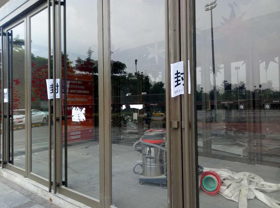 """8月26日焦点图:梦之岛""""撤场风波""""后续 商铺遭封门"""