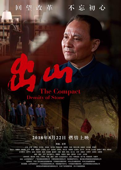 电影《出山》广西成功首映 献礼改革开放40周年