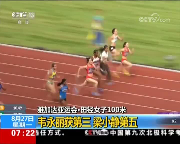 雅加达亚运会・田径女子100米 韦永丽获第三 梁小静第五