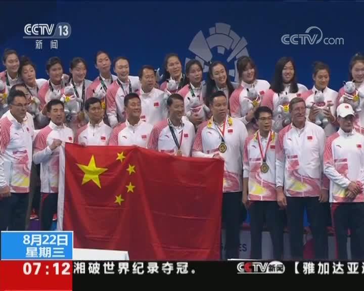 [朝闻天下]雅加达亚运会・女子水球 五战全胜 中国队成功卫冕
