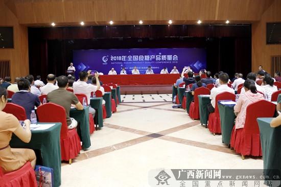 2018年全国食糖产品质量会议在南宁召开