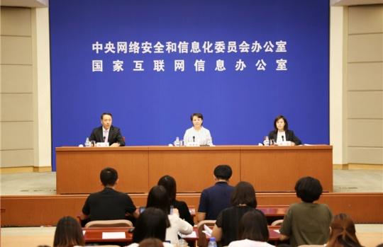 2018年国家网络安全宣传周将于9月17日至23日举行