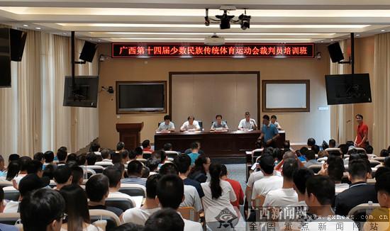 广西第十四届民运会裁判员培训工作在崇左市举行