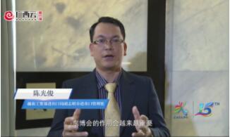 我对东博会说句话丨越南工贸部进出口局胡志明市进出口管理处陈光俊