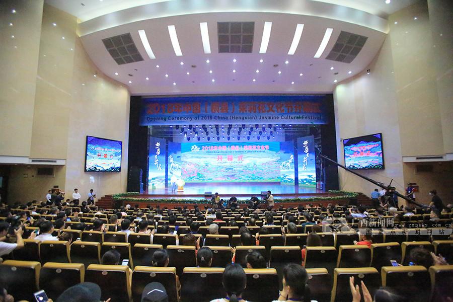 【壮乡六十载南宁行】2018年中国(横县)茉莉花文化节开幕