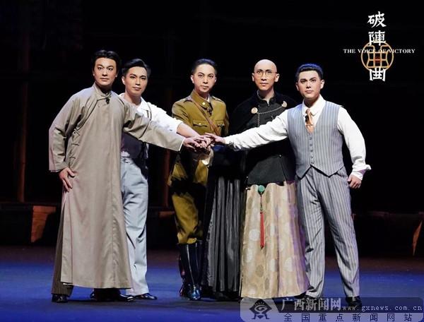 桂林抗战故事搬上舞台 《破阵曲》亮相广西戏剧展