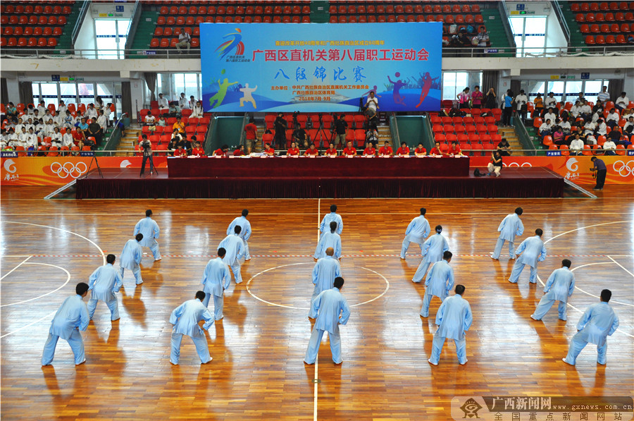 高清:广西区直机关第八届职工运动会八段锦比赛落幕