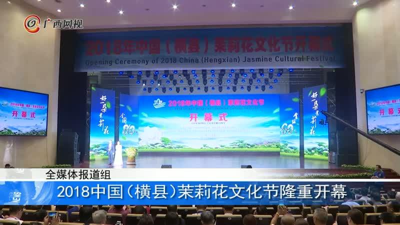 2018中国(横县)茉莉花文化节隆重开幕