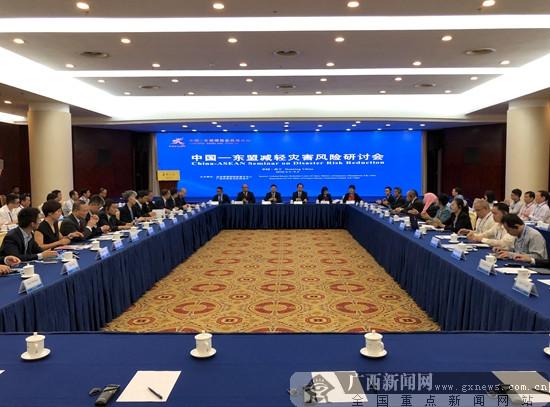 中国-东盟减轻灾害风险研讨会在南宁举行(图)