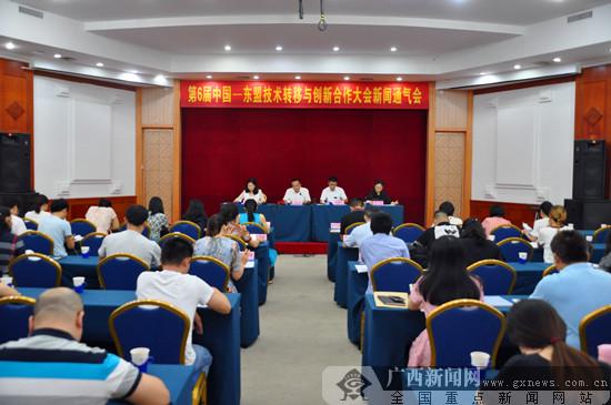 第6届中国-东盟技术转移与创新合作大会将举行