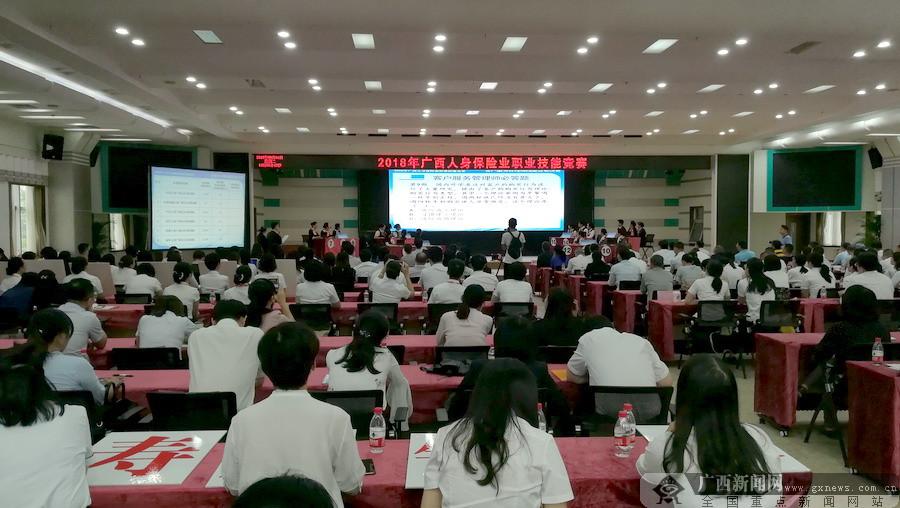 广西保险业2018年人身保险业职业技能竞赛圆满结束