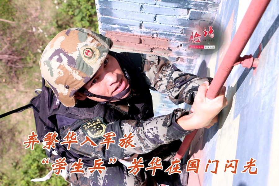 """脸谱:弃繁华入军旅 """"学生兵""""芳华在国门闪光"""