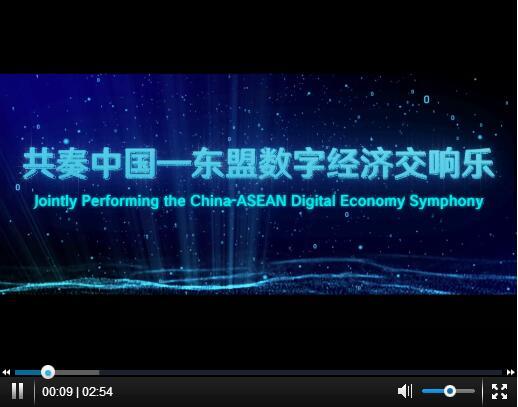 共奏中国―东盟数字经济交响乐