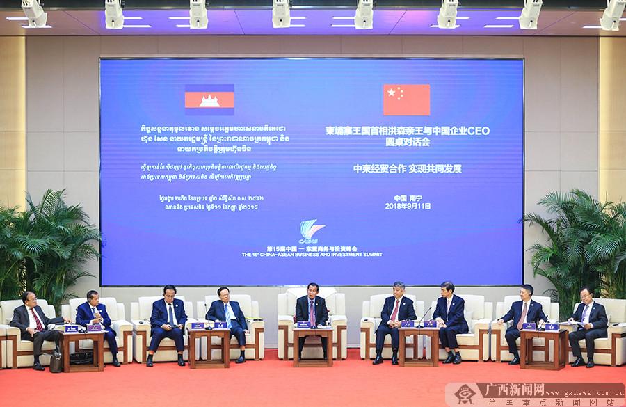 柬埔寨王国首相洪森与中国企业CEO圆桌对话会举办