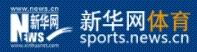 新华网体育