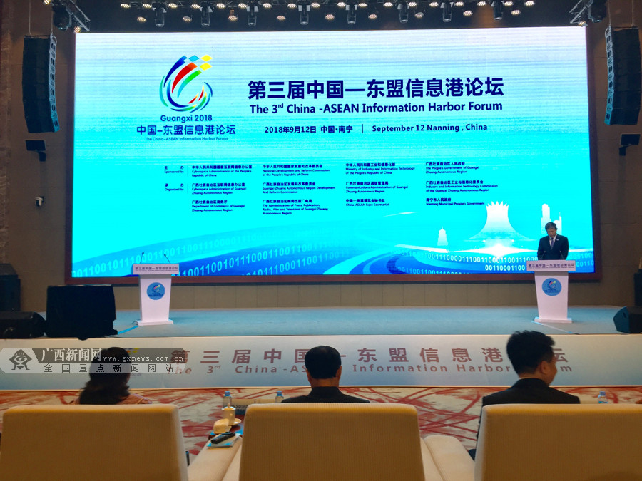 第三届中国-东盟信息港论坛在广西南宁举行(图)
