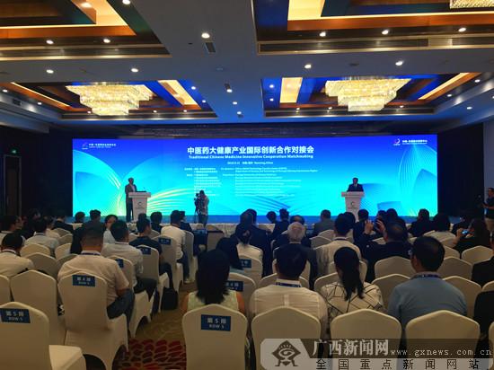 中医药大健康产业国际创新合作推介对接会举行