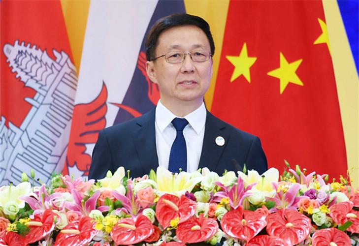 韩正:迈向更为紧密的中国-东盟命运共同体