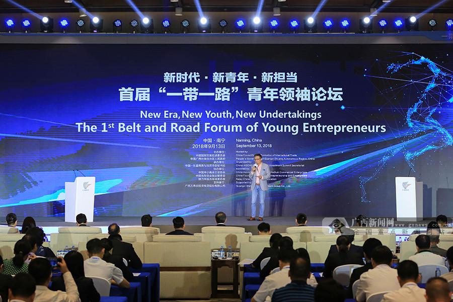 """首届""""一带一路""""青年领袖论坛在南宁举行"""