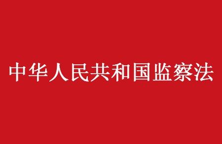 中华人民共和国监察法