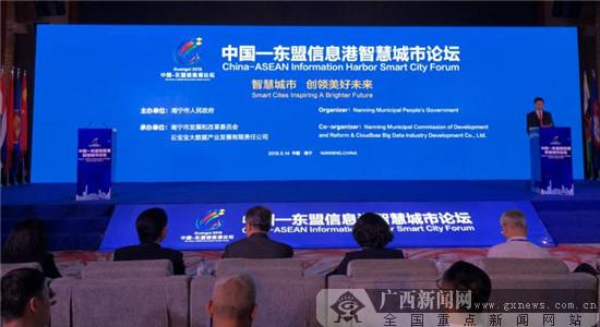 中国-东盟信息港智慧城市论坛在南宁成功召开(图)