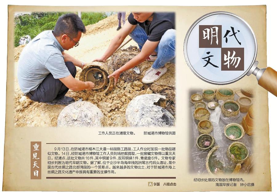 9月15日焦點圖:防城港道路工地施工發現明代文物