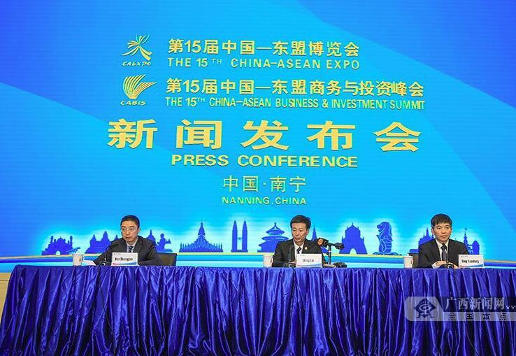 第15届中国-东盟博览会和商务与投资峰会闭幕