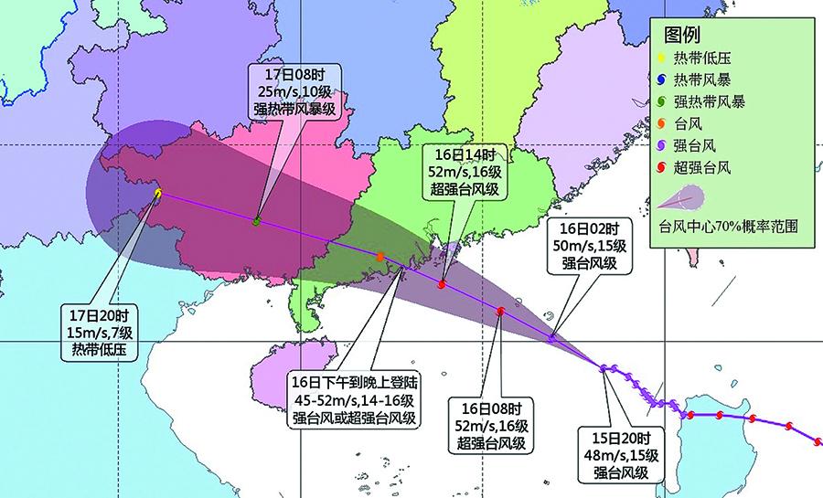 """9月16日焦点图:超强台风""""山竹""""来袭"""