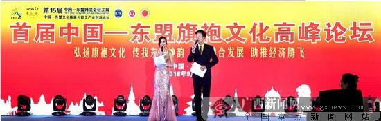 首届中国-东盟旗袍文化高峰论坛在南宁落幕