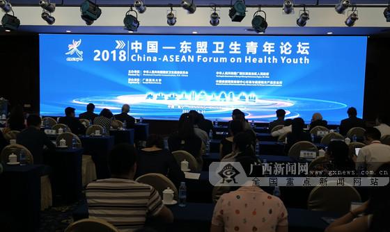 2018中国-东盟卫生青年论坛在广西南宁举行