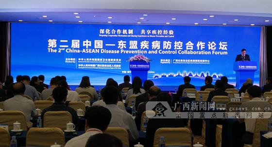 第二届中国-东盟疾病防控合作论坛召开