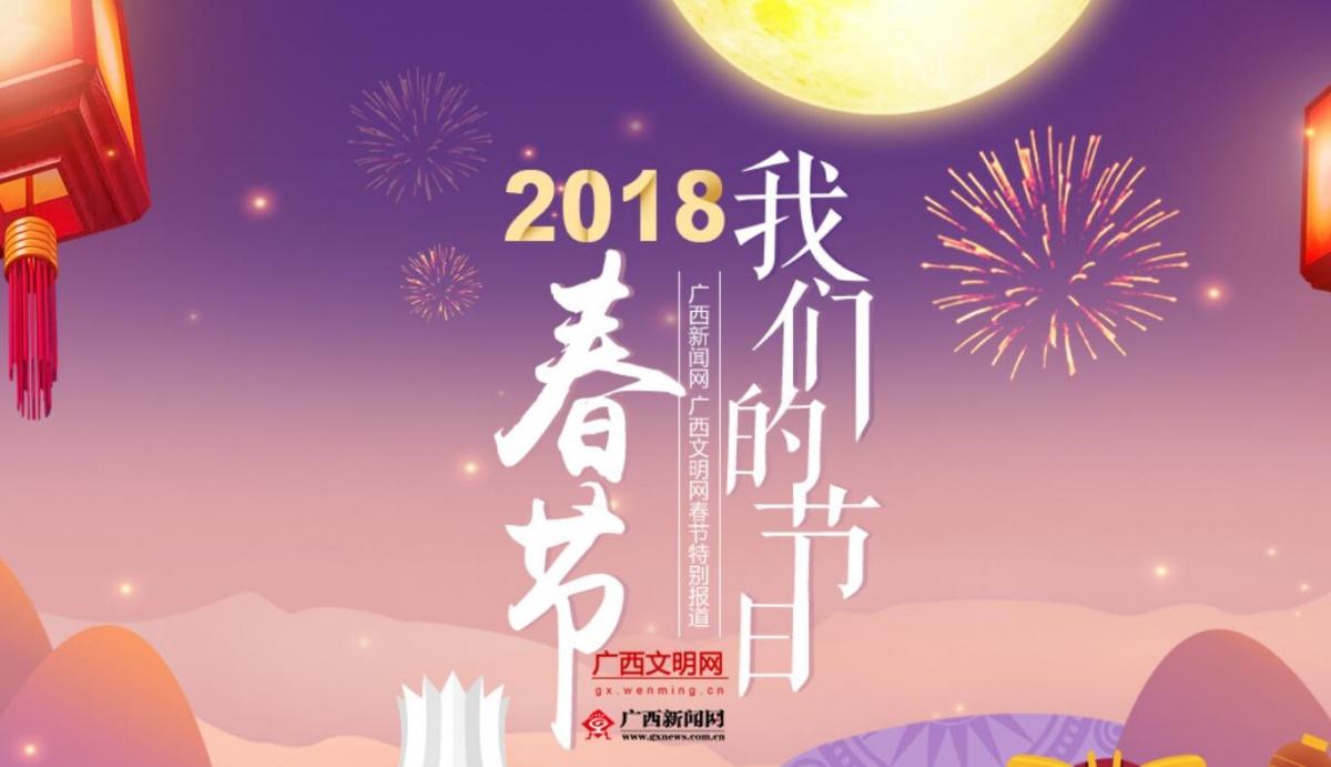 2018我们的节日・春节