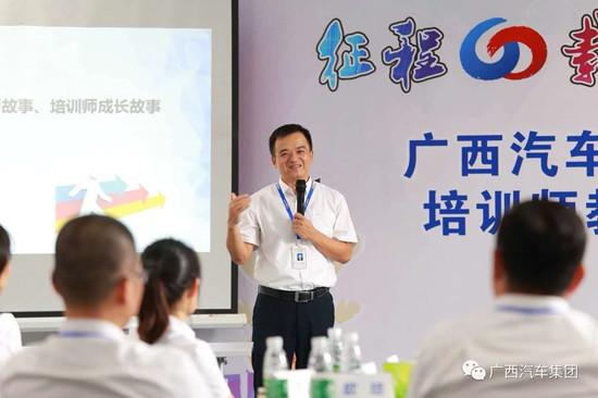 广西汽车集团举办2018年培训师教师节座谈会