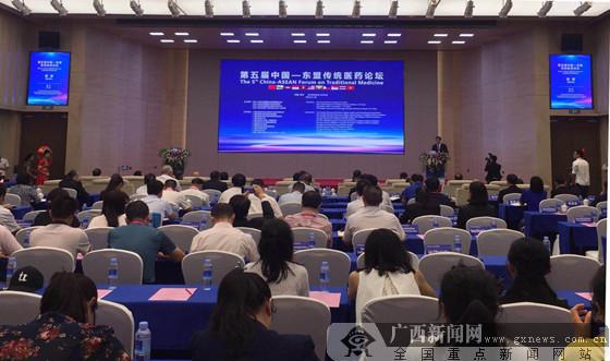 第五届中国-东盟传统医药论坛在广西南宁举办