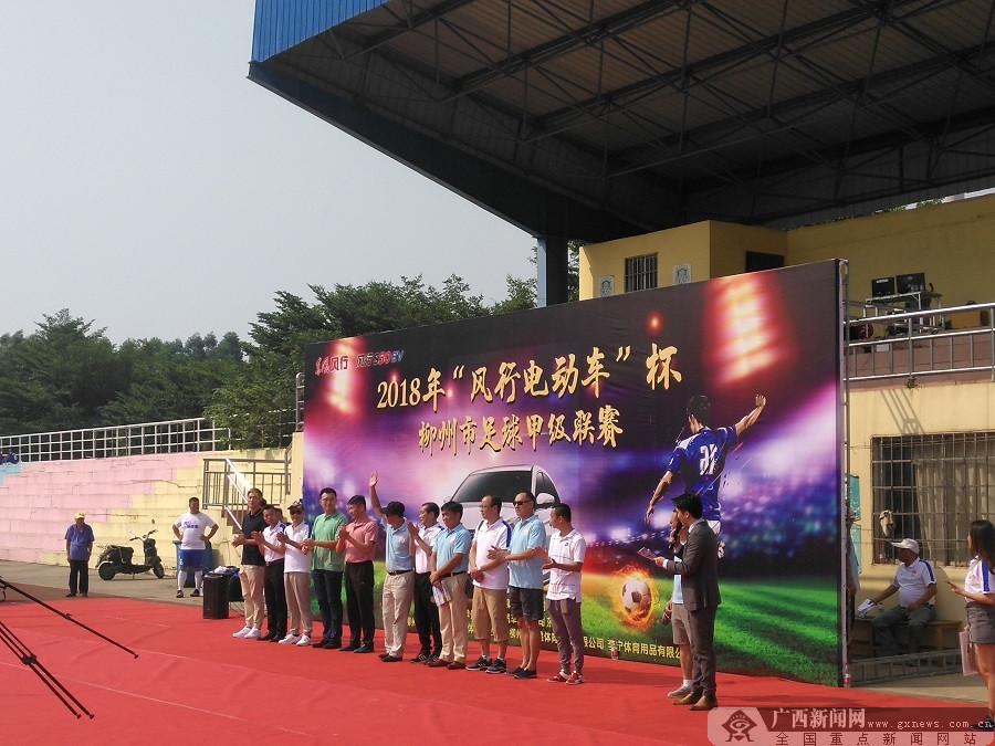 2018柳州市足球甲级联赛在柳钢体育场激情上演