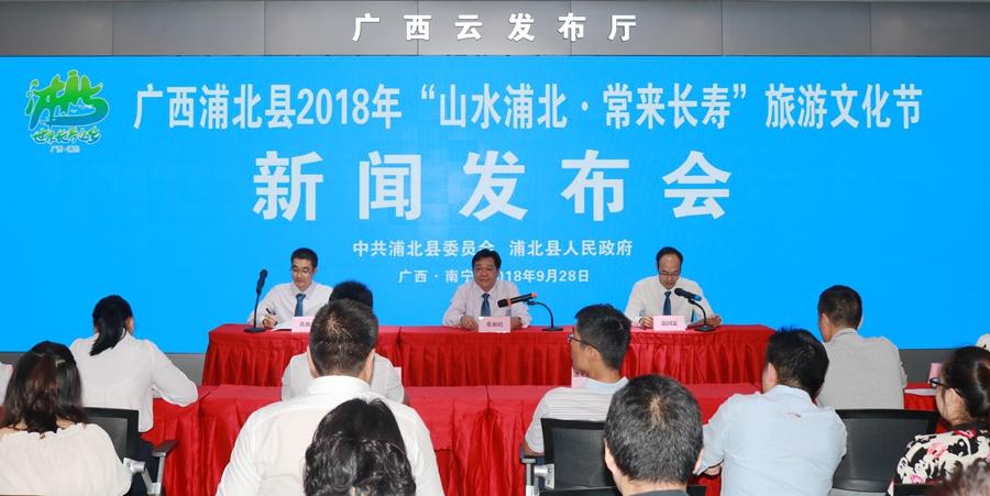 """2018""""山水浦北·常来长寿""""旅游文化节11月将举办"""