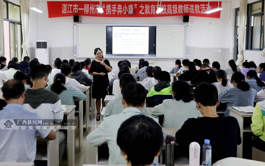 广东名师走进广西融安校园开展送教交流活动(图)