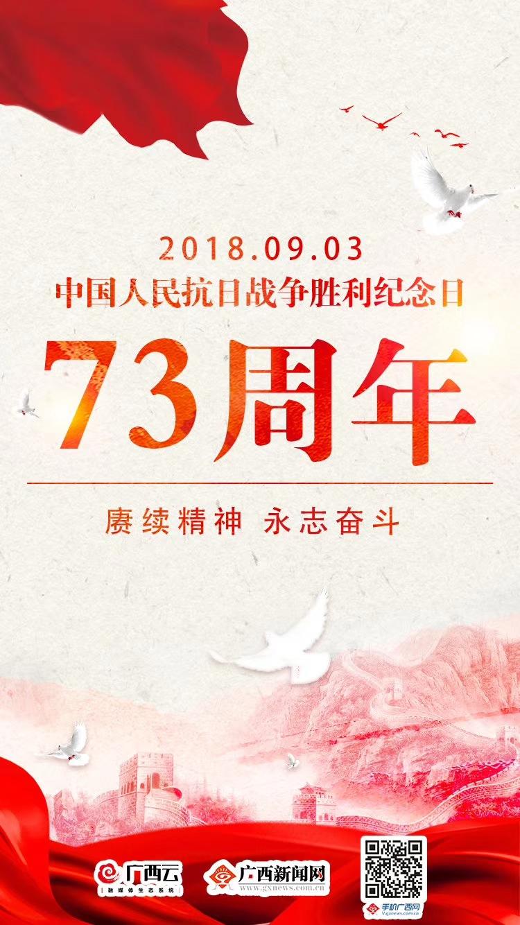 【公益广告】庚续精神 永志奋斗