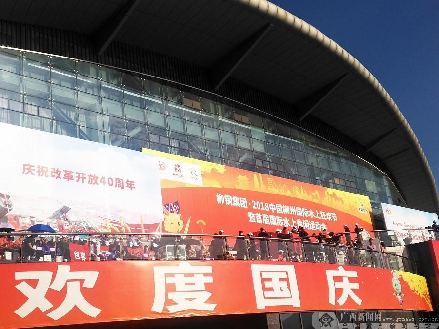 金秋十月 2018中国柳州国际水上狂欢节隆重开幕