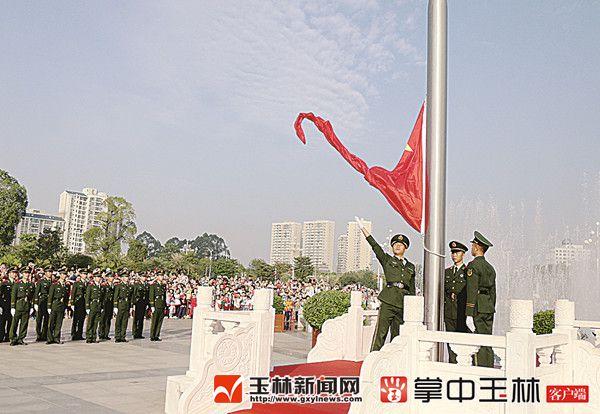 玉林市举行升国旗仪式庆祝中华人民共和国成立69周年