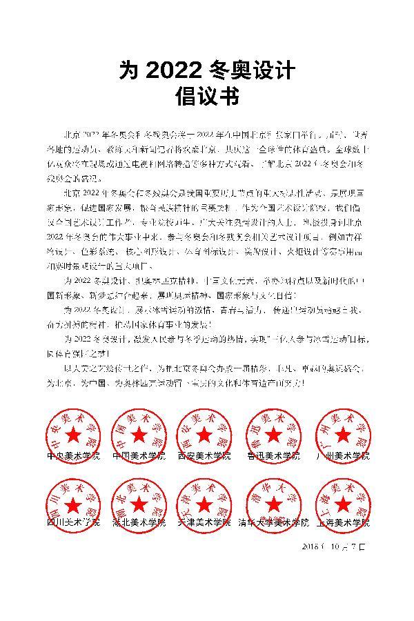 """全国十大美院在北京携手倡议""""为2022冬奥设计"""""""