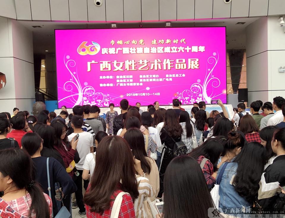 庆祝自治区成立60周年 广西女性艺术作品展开展