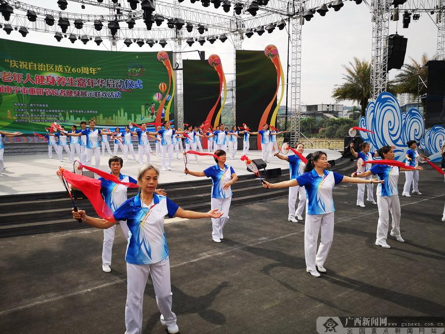 首届南宁市老年人健身养生嘉年华启动(图)