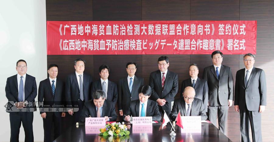 广西企业与希森美康集团、川崎集团签署合作协议