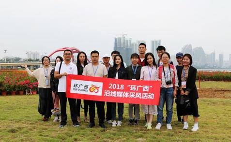"""高清组图:2018""""环广西""""沿线媒体采访团走进北海"""