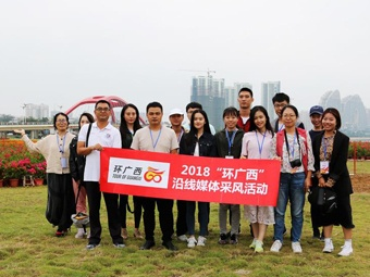 """2018""""环广西""""沿线媒体采访团走进北海"""