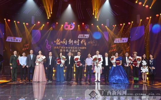唱响新时代 青年歌手选拔赛决赛在南宁举办