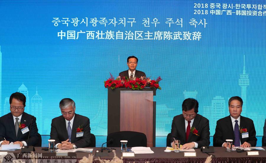 广西韩国投资合作恳谈会在韩国首尔举行