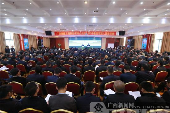 广西路建集团顺利举办2018年中高层管理人员培训班